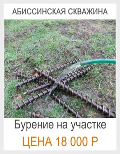 Абиссинская скважина в Орехово-Зуево