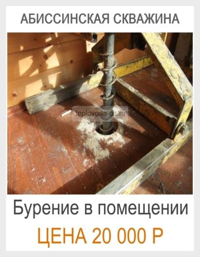 абиссинская скважина в помещении Московская область
