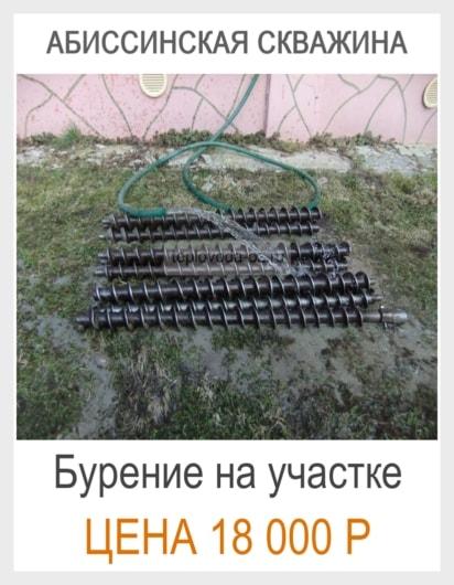 абиссинская скважина в Московской области цена