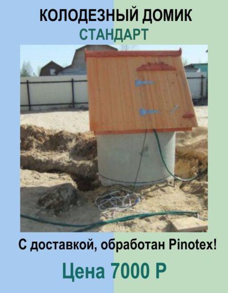 КОЛОДЕЗНЫЙ ДОМИК в Павловском посаде