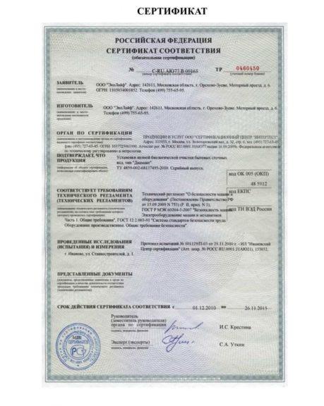 сертификат диамант