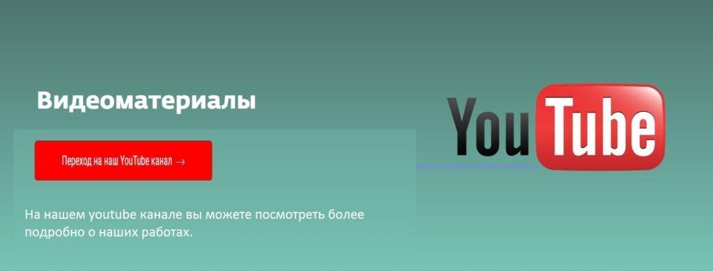 видео презентация услуг youtube по водопроводу, канализации, отоплению