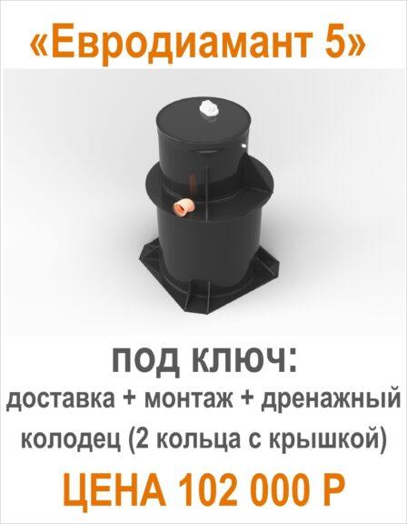 Септик для дачи Евродиамант 5