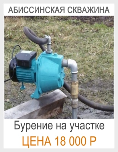 абиссинские скважины в Павловском Посаде