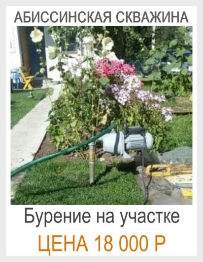 Абиссинская скважина во Владимирской области