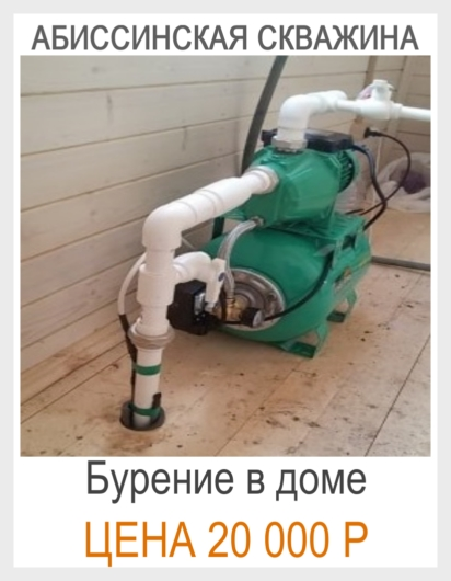 Абиссинская скважина Владимирская область
