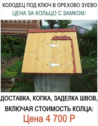 Колодец в Орехово-Зуево