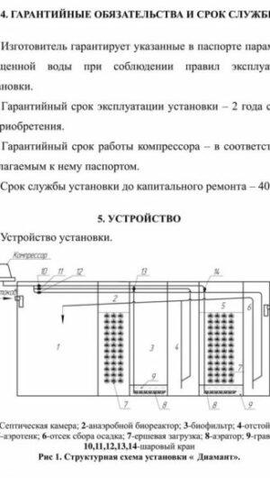 Монтаж установки «Диамант»