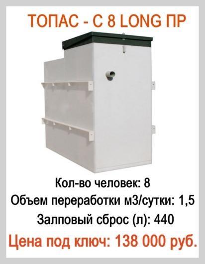 Топас - С 8 Long ПР