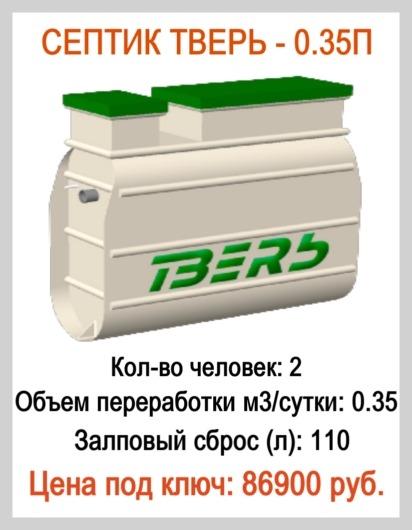 септик ТВЕРЬ 0.35П