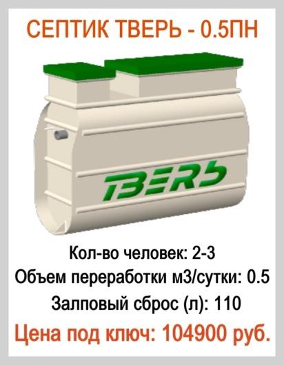 septik-tver 0.5ПН