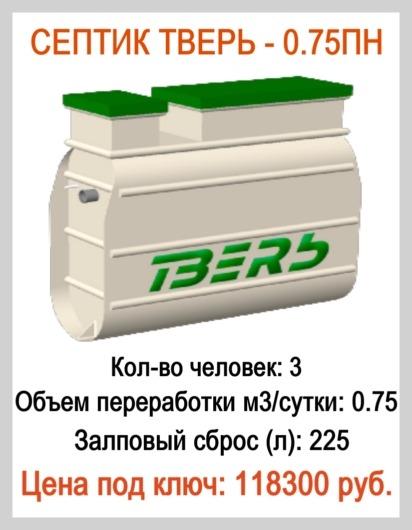 septik-tver 0.75ПН