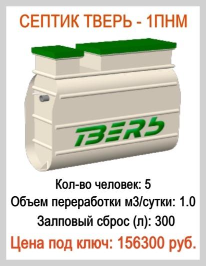 septik-tver 1ПНМ