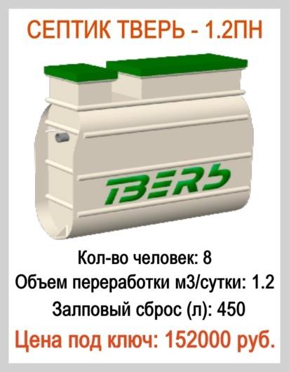 septik-tver 1.2ПН